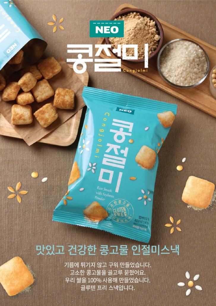 콩절미_전단(A4)