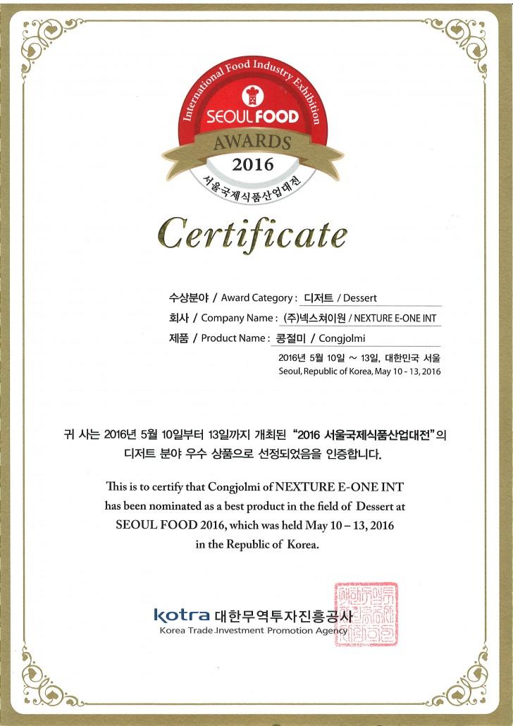 Seoul Food award 2016